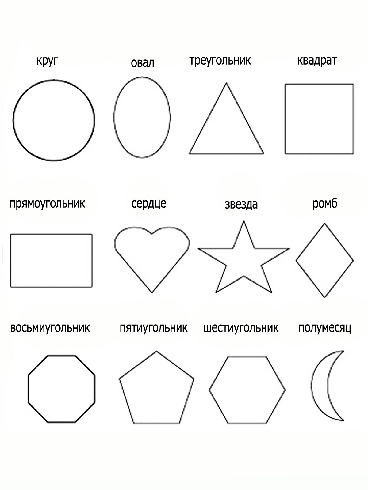 basic geometric shapes coloring pages - photo#2