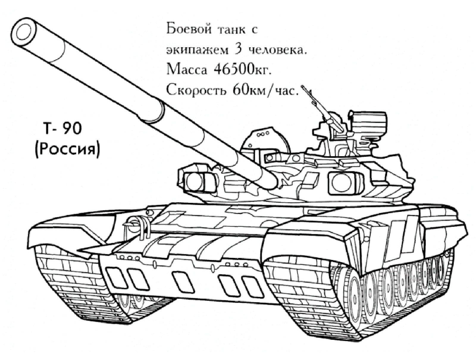 шилм раскраски военная техника онлайн