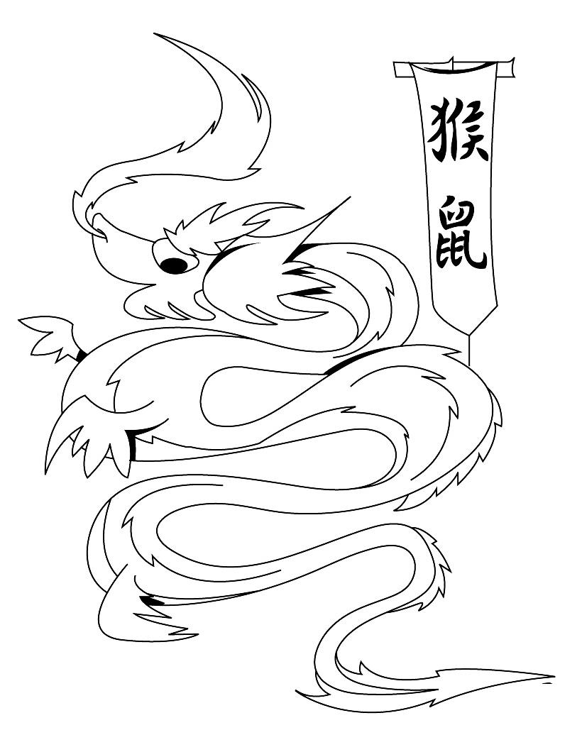 Раскраска драконы. Скачать. Распечатать