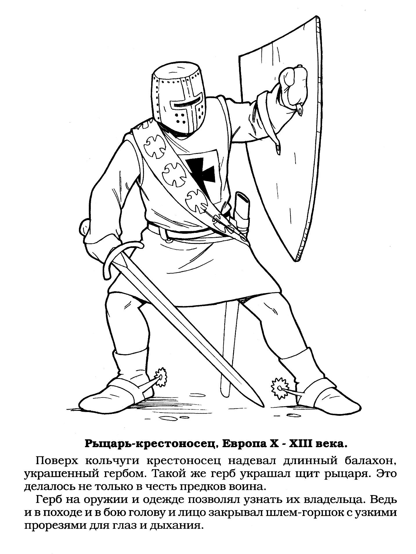 Раскраски мальчика рыцарей