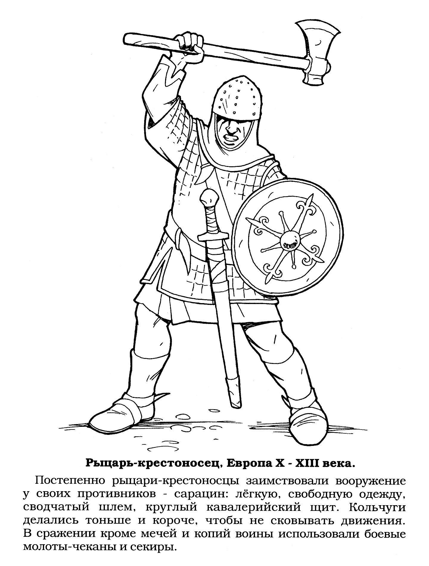 Раскраски рыцари скачать и распечатать