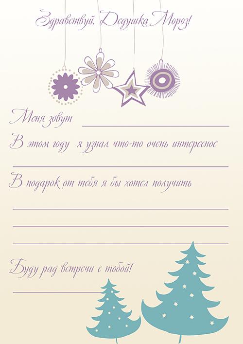 Новогодняя рождественская зимняя