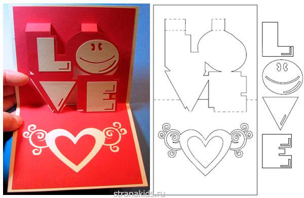 Объемные открытки на свадьбу схемы шаблоны