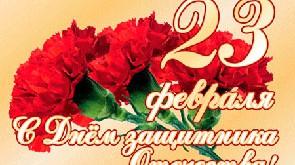 pozdravlenie-dlia-malchikov
