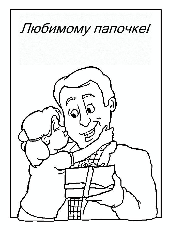 Картинки к 23 февраля раскраски для детей