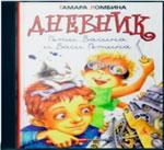 audio-rasskaz-dnevnik-peti-vasina-i-vasi-petina1