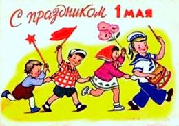 Картинки праздника весны и труда