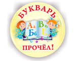 scenarii-proshhanie-s-azbukoj-s-bukvaryom