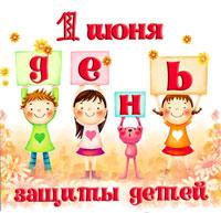 Сценарии к праздникам день ребенка