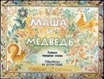 masha-i-medved-1988-goda-df