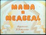 masha-i-medved-1990-goda-df
