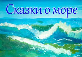 Сказки о море