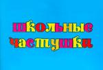 shkolnye-chastushki