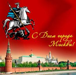 День города 2013 в Москве