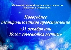 новый год, МГЦДТ Культура и Образование