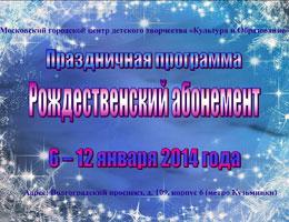 рождество, МГЦДТ Культура и Образование
