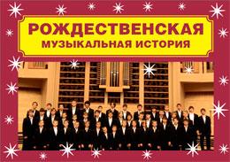 рождество, консерватория Чайковского
