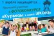 fotokonkurs-fotokonkurs-kurezy-v-moej-shkole