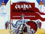 skazka-pro-ilyu-muromca-1991-goda-df