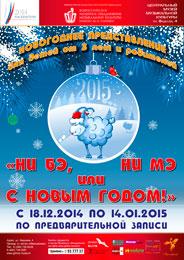 новогодние представления для детей