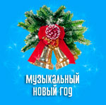 новогодние представлени для детей