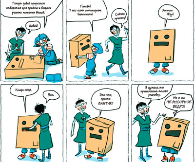 книга Я - робот