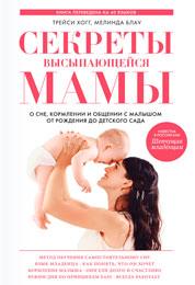 Секреты высыпающейся мамы