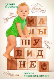 книга Малышу виднее