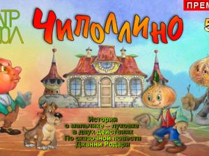 Чиполлино в Театре кукол в Москве