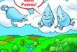 Детское стихотворение о дожде