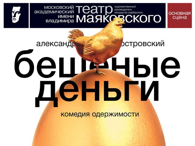 спектакль Бешеные деньги в театре Маяковского
