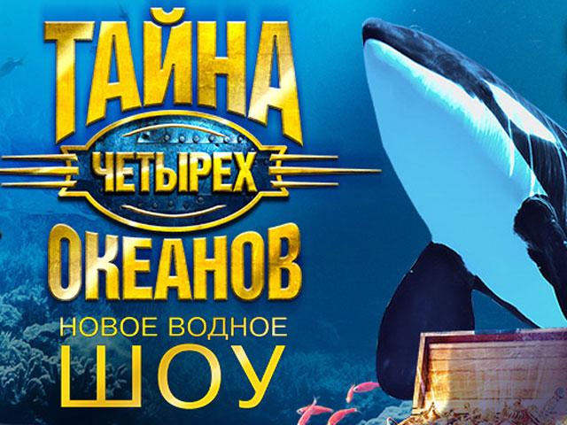 Шоу Тайна четырёх океанов
