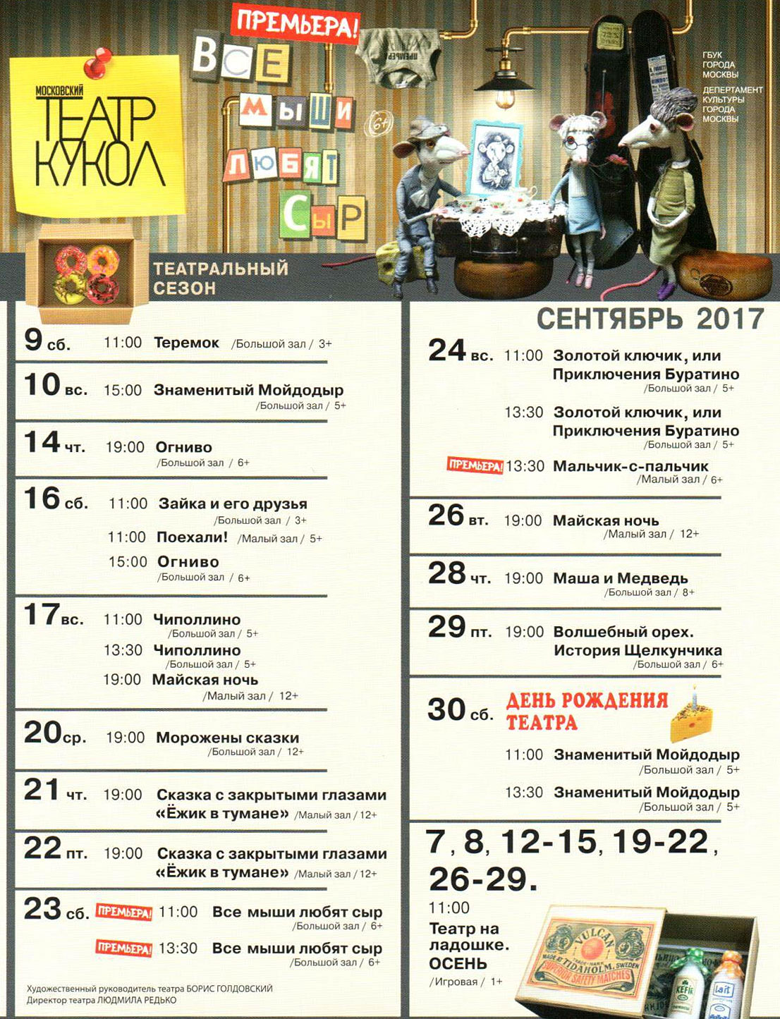 Московский театр кукол